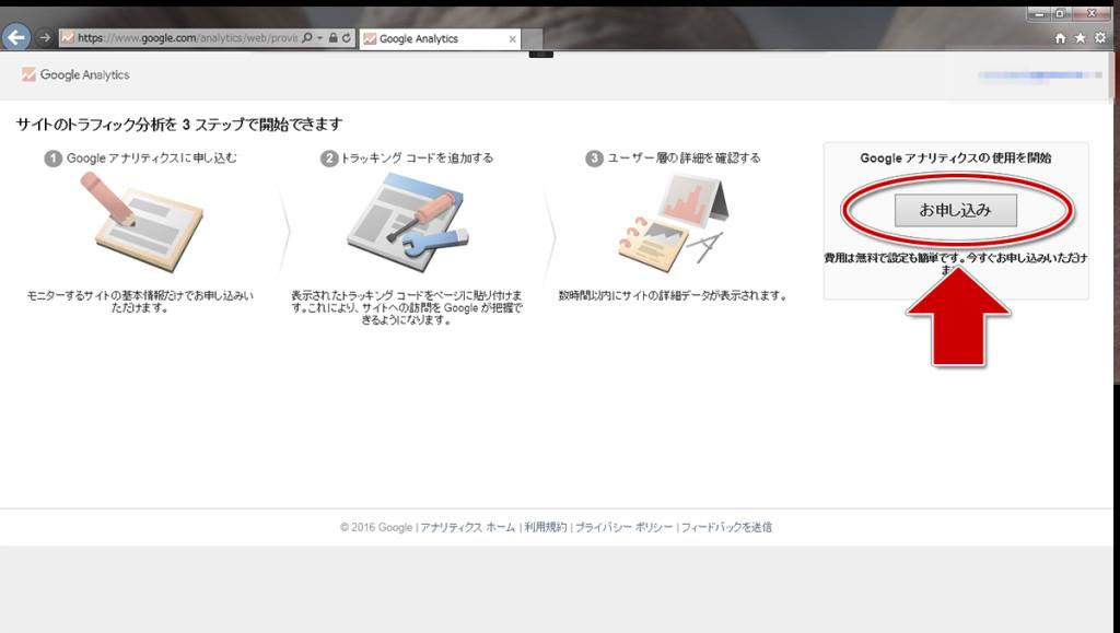 初めての設定方法手順2_Googleアナリティクス使用申込み