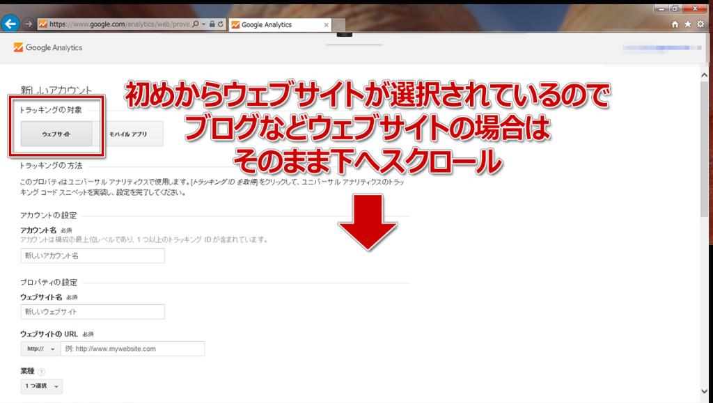 初めての設定方法手順3_Googleアナリティクスプロパティ・サイト設定