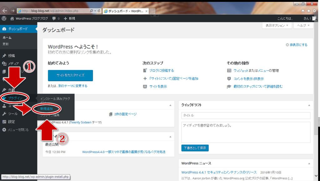手順1_WordPress左メニューのプラグイン→新規追加をクリック