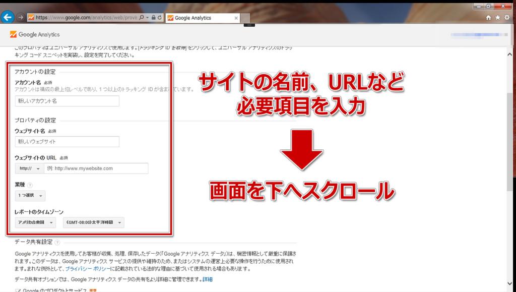 初めての設定方法手順4_Googleアナリティクスプロパティ・サイト情報入力画面