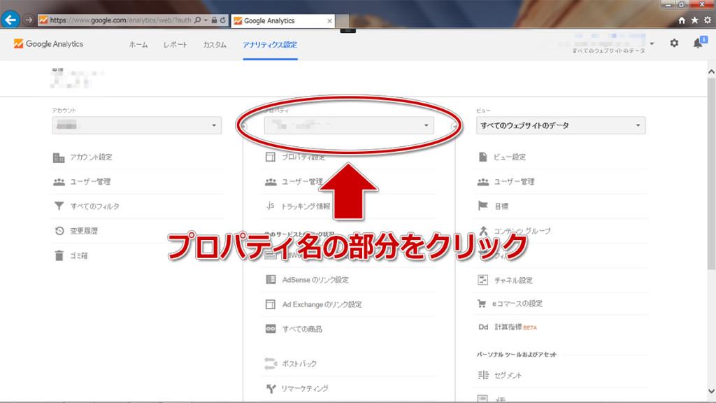 Googleアナリティクス既に使っていてプロパティを追加する場合の手順2_プロパティーをクリック