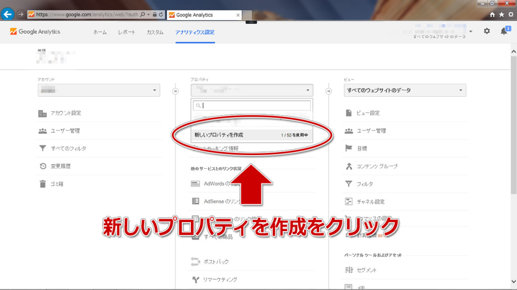 Googleアナリティクス既に使っていてプロパティを追加する場合の手順3_新しいプロパティーを作成をクリック