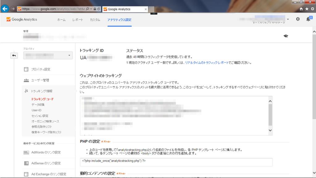 Googleアナリティクス_UAコード&埋め込みコード