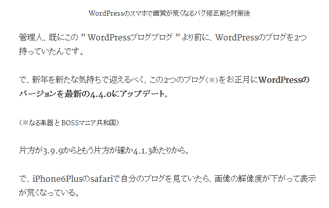 WordPressテーマ_twentysixteen_フォント変更前