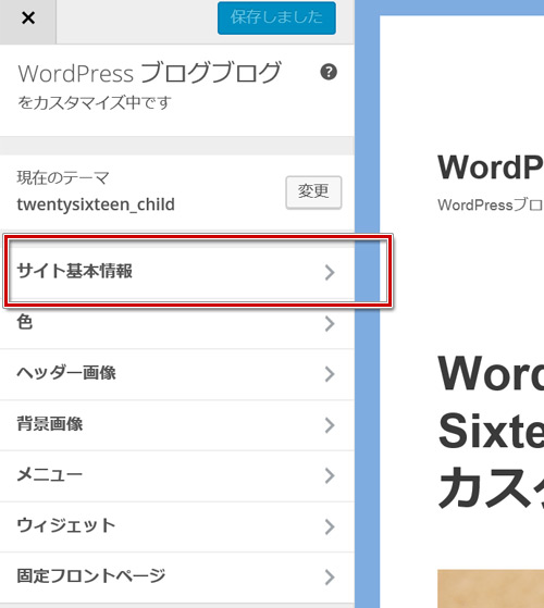Wordpress_favicon設定手順2