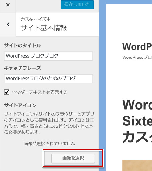 Wordpress_favicon設定手順3