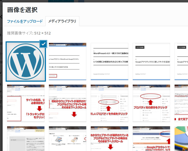 Wordpress_favicon設定手順3_2
