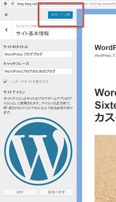 Wordpress_favicon設定手順4