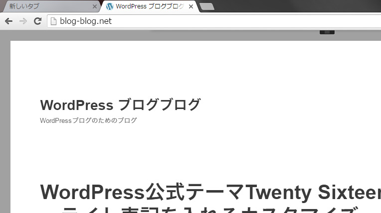 WordPress ファビコンの作り方・設定方法