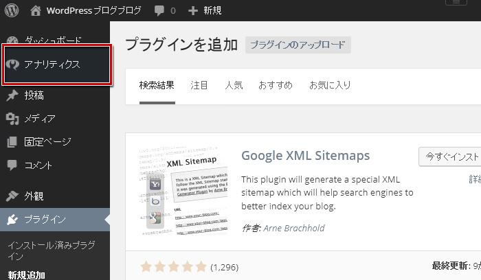 以前のバージョンGoogle_Analytics_by_Yoastの頃のメニューのアイコン