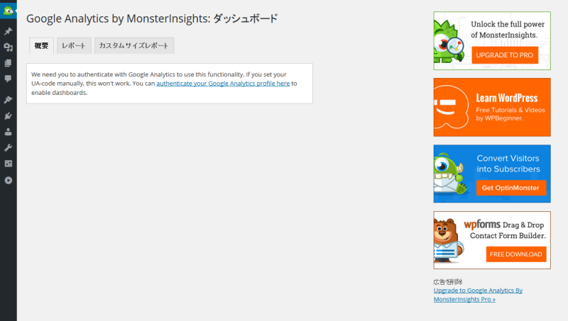 Google_Analytics_by_MonsterInsightsの設定画面