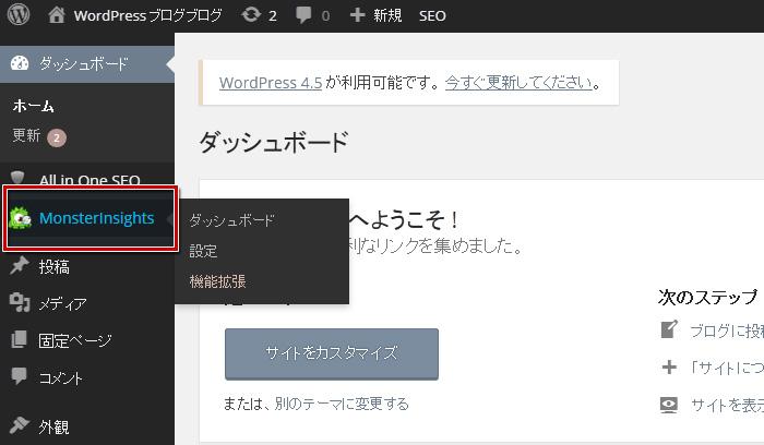 Wordpressのメニューに突如として姿を現したmonster_in_sights