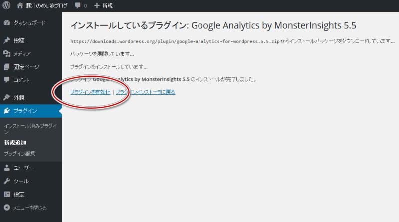 手順4_google_monsterinsightsをインストール後は必ずプラグインを有効化をクリックすること