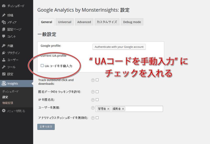 手順6_google_monsterinsights_UAコードの設定_チェックを入れる