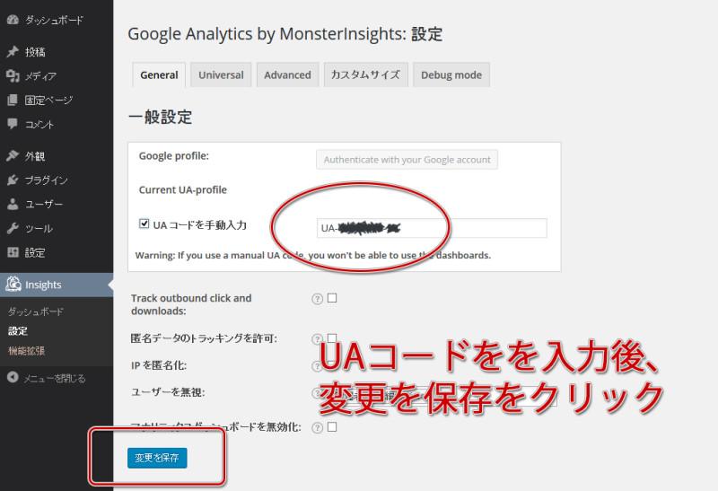 手順7_google_monsterinsights_UAコードの設定_UAコードを入力し、変更を保存をクリック