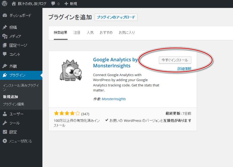 手順_3_google_analytics_by_monsterinsightsプラグインををインストール