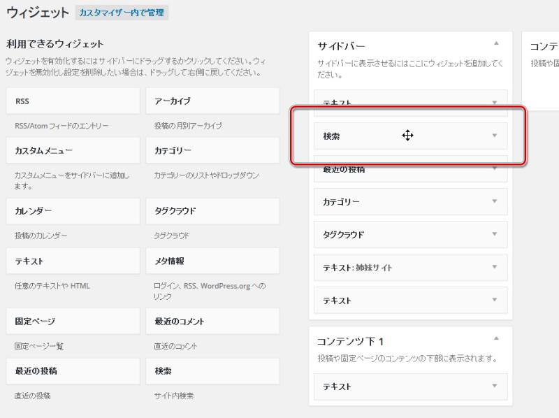 WordPressテーマGush2_検索ウィジェットを削除する手順1