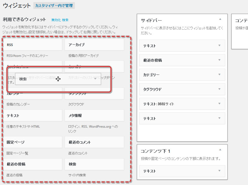 WordPressテーマGush2_検索ウィジェットを削除する手順2