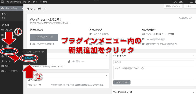 Monsterinsightsプラグイン導入手順1_WordPress左メニュー内のプラグイン→新規追加をクリック
