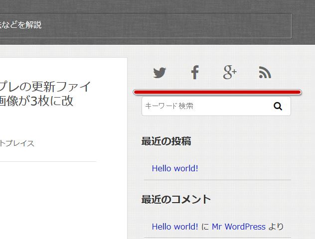 WordPressテーマ_Gush2_SNSボタンの設定と消し方