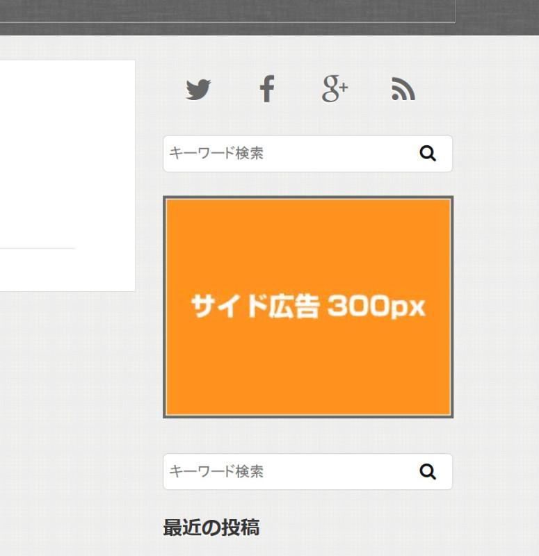 WordPressテーマ_Gush2の検索窓の配置