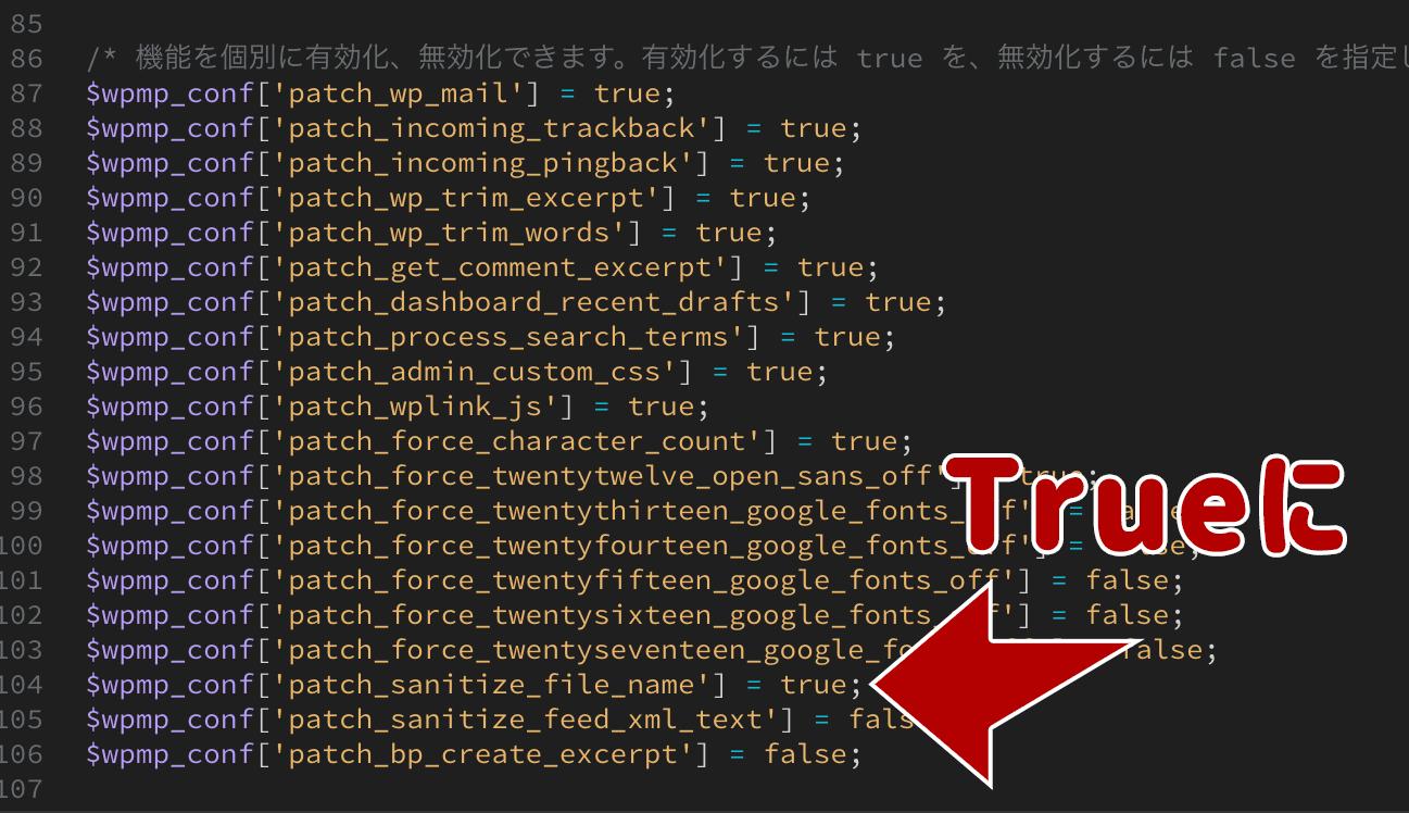 文字化け 日本語ファイル名でwordpressに画像をアップロードする