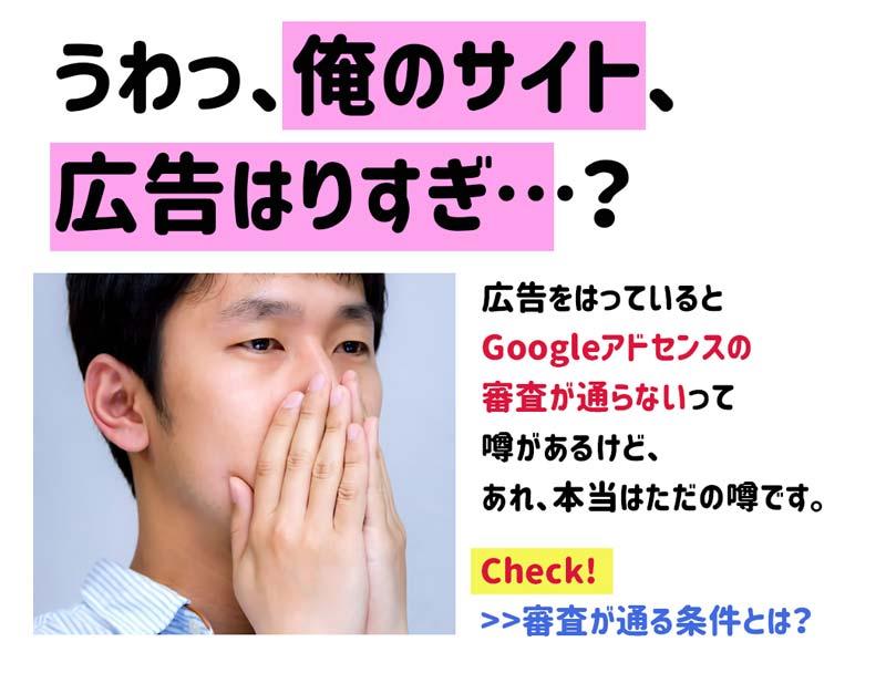 うわっ、俺のサイト広告貼りすぎ?