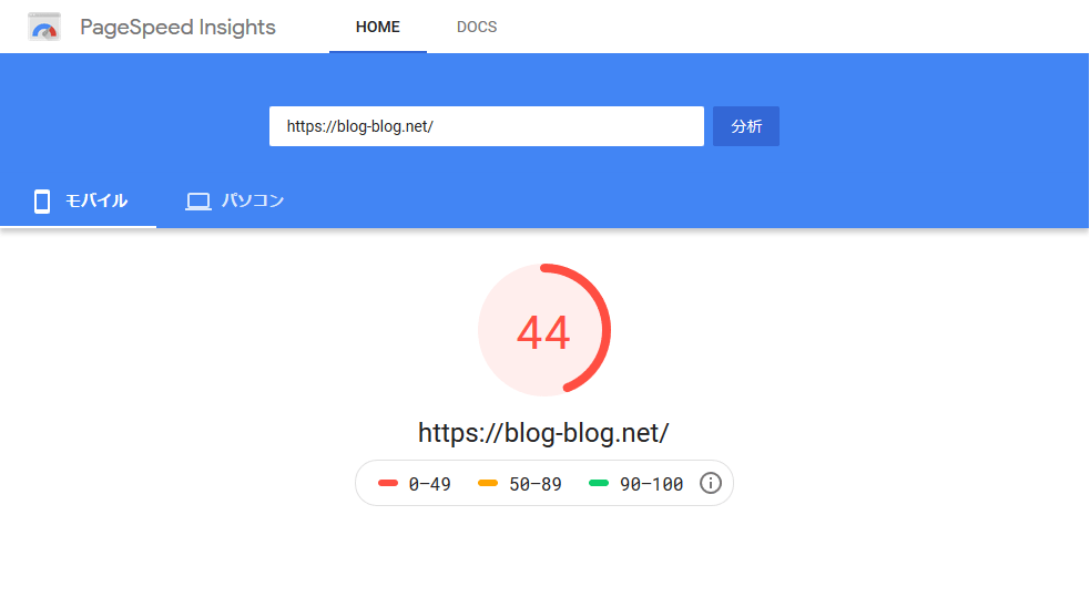 PagespeedInsightsで出たLuxeritasとは思えない低スコア