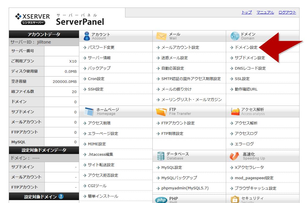 エックサーバーの管理画面(サーバーパネル)キャプチャ画像