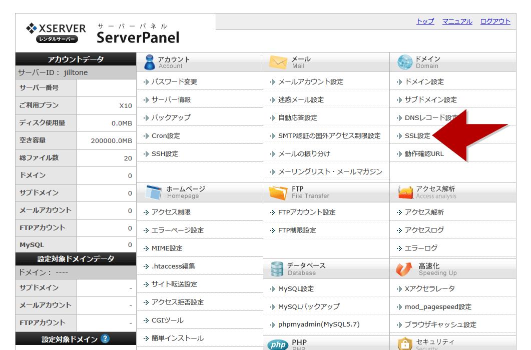 エックスサーバーサーバーパネルでSSL設定画面へ移動する手順画面キャプチャ画像