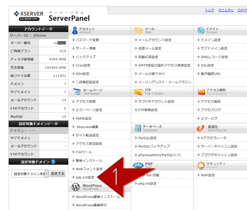 エックスサーバーサーバーパネルのadstxt設定