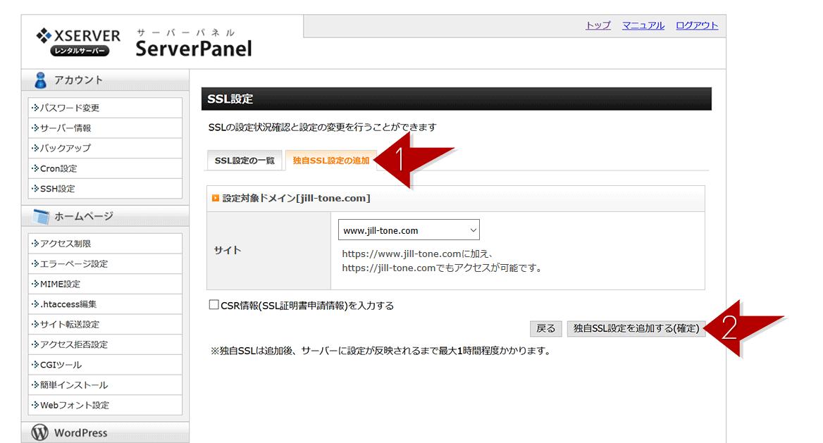 独自SSL設定の追加画面キャプチャ画像