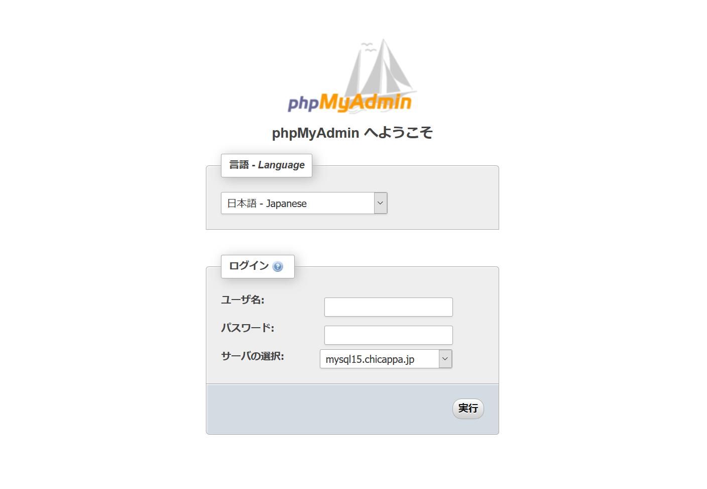 ロリポップサーバーphpMyAdminログイン画面キャプチャ画像