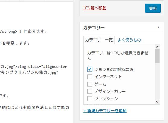 LionMEDIAテーマは記事に一つしかカテゴリをつけることができない