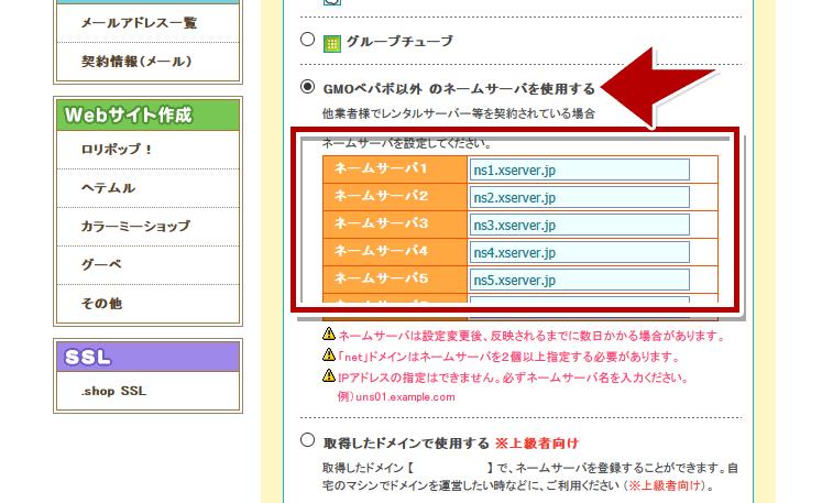 ムームードメインネームサーバー設定画面キャプチャ画像