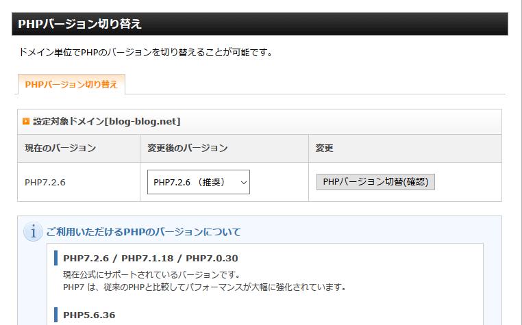 エックスサーバーのPHPバージョン設定画面キャプチャ