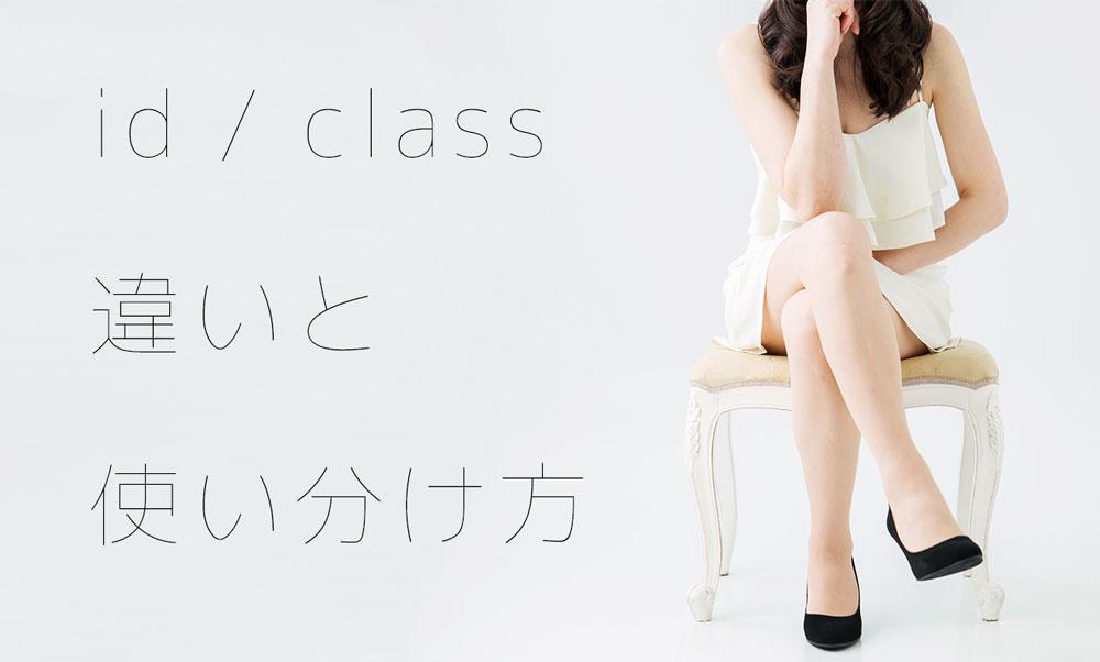 アイキャッチ画像(id / classの違いと使い分け方)