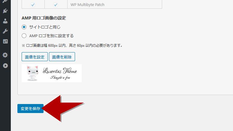 LuxeritasのAMP設定画面キャプチャー画像