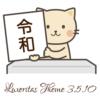 Luxeritas 3.5.10 リリース | Luxeritas Theme